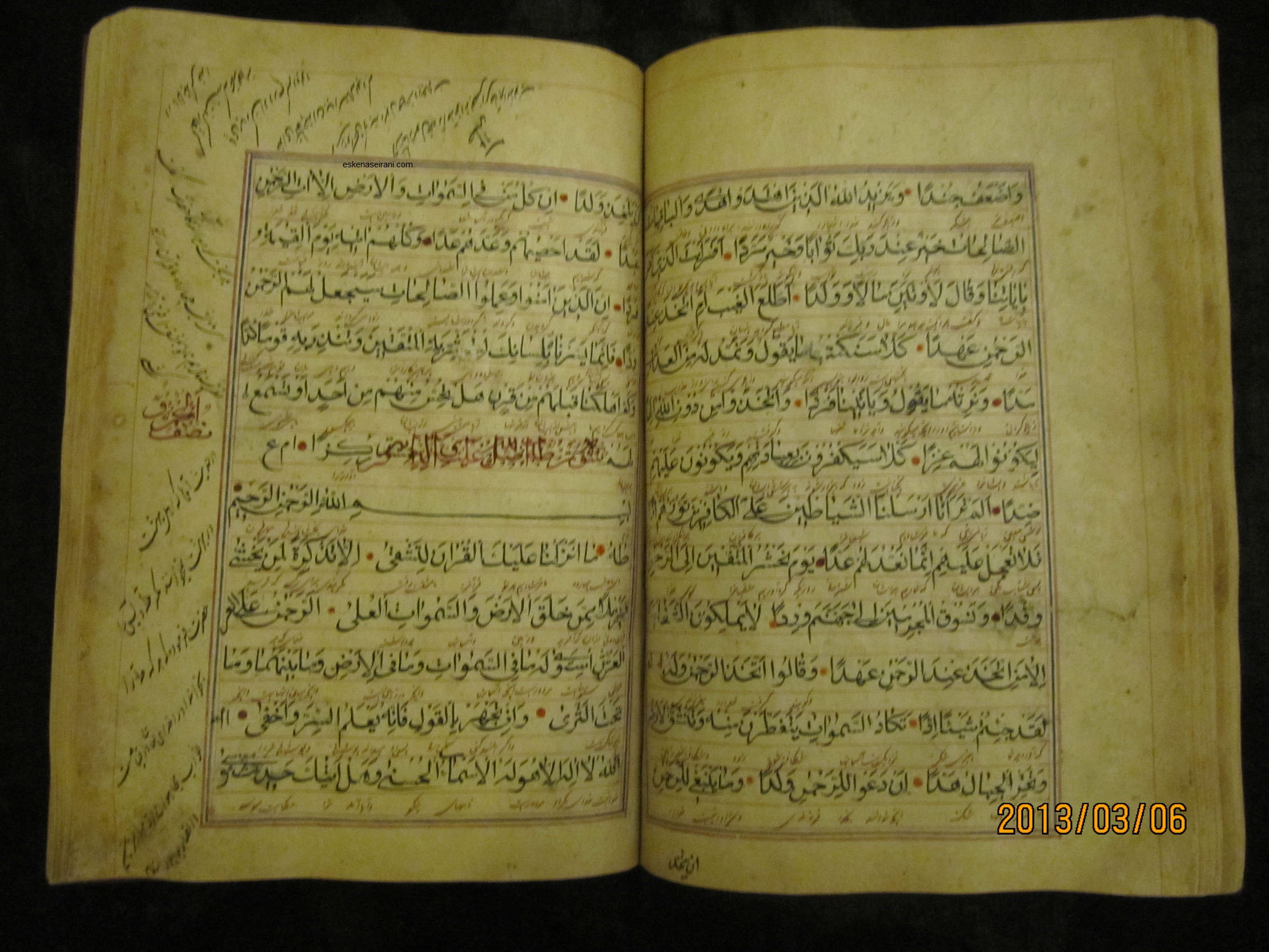 قرآن خطی